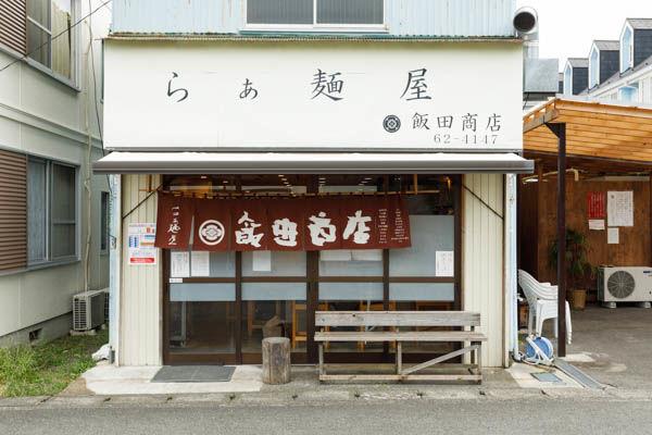 ラーメン業界最高峰!行列ができる「らぁ麺屋 飯田商店」の ...