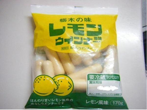 レモン牛乳│観光・旅行ガイド - ...