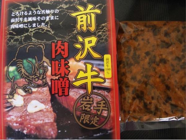 「前沢牛肉味噌 岩手」の画像検索結果