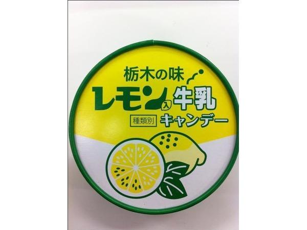 レモン牛乳キャンディー│観光・...