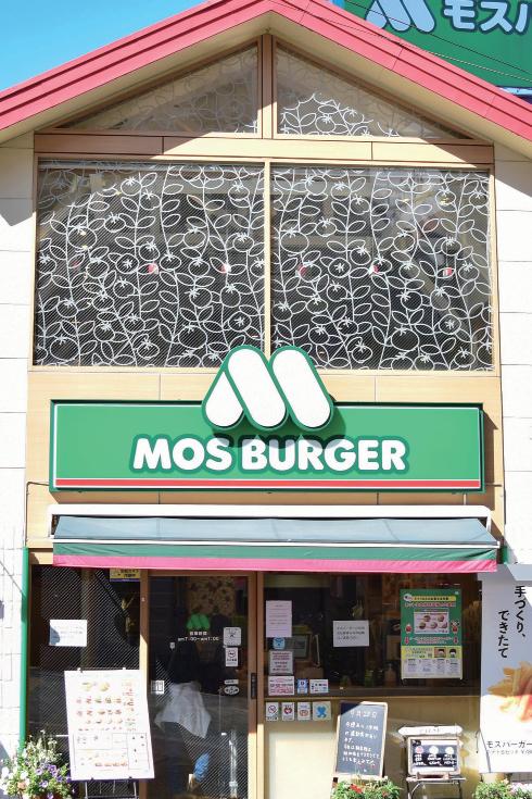 店舗 モスバーガー